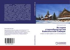 Borítókép a  История старообрядчества Байкальской Сибири: - hoz