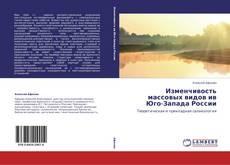 Buchcover von Изменчивость массовых видов ив Юго-Запада России