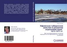 Portada del libro de Уфимское губернское земство в развитии агрономии края: 1875-1917 гг.