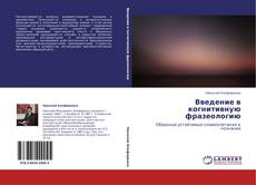 Bookcover of Введение в когнитивную фразеологию