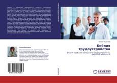 Библия трудоустройства kitap kapağı