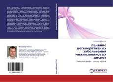 Bookcover of Лечение дегенеративных заболеваний межпозвонковых дисков