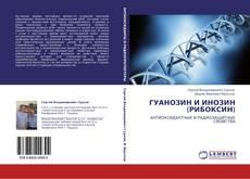 Buchcover von ГУАНОЗИН И ИНОЗИН (РИБОКСИН)