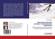 Borítókép a  Лингвистические основы технического перевода - hoz