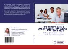 Bookcover of МОДЕЛИРОВАНИЕ ЭЛЕКТРОДИНАМИЧЕСКИХ СИСТЕМ В ВУЗЕ