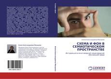 СХЕМА И ФОН В СЕМИОТИЧЕСКОМ ПРОСТРАНСТВЕ kitap kapağı