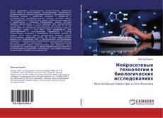 Buchcover von Нейросетевые технологии в биологических исследованиях