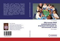 Bookcover of Обучение РКИ коммуникативно-игровым методом на начальном этапе