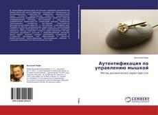 Capa do livro de Аутентификация по управлению мышкой