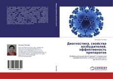 Bookcover of Диагностика, свойства возбудителей, эффективность  препаратов