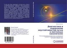 Buchcover von Диагностика и подавление неустойчивостей пучка в лептонных накопителях