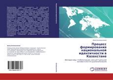 Обложка Процесс формирования национальной идентичности в Казахстане