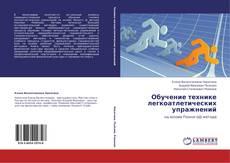 Capa do livro de Обучение технике легкоатлетических упражнений