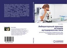 Обложка Лабораторный прогноз исходов аутодермопластики
