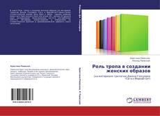 Buchcover von Роль тропа в создании женских образов