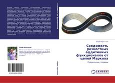 Bookcover of Сходимость разностных аддитивных функционалов от цепей Маркова