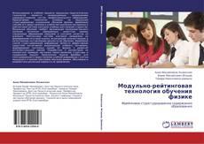 Bookcover of Модульно-рейтинговая технология обучения физике