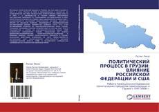 Bookcover of ПОЛИТИЧЕСКИЙ ПРОЦЕСС В ГРУЗИИ: ВЛИЯНИЕ РОССИЙСКОЙ ФЕДЕРАЦИИ И США
