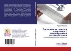 Bookcover of Организация помощи пациентам с коморбидными расстройствами