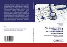 Bookcover of Рак эндометрия у больных с метаболическим синдромом