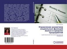 Bookcover of Управление развитием социальных функций малых и средних предприятий