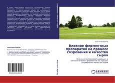 Portada del libro de Влияние ферментных препаратов на процесс созревания и качество сыров