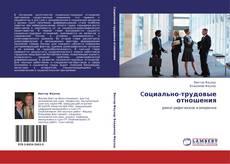 Bookcover of Cоциально-трудовые отношения