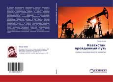 Обложка Казахстан: пройденный путь