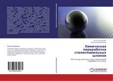 Обложка Химическая переработка сталеплавильных шлаков