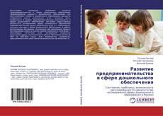 Bookcover of Развитие предпринимательства  в сфере дошкольного обеспечения