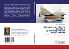 Capa do livro de Концепты учебного текста и гуманитаризация образования