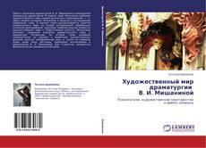 Bookcover of Художественный мир драматургии   В. И. Мишаниной