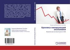 Bookcover of Хроника пикирующей экономики