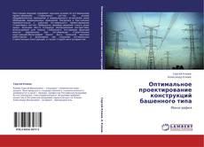 Bookcover of Оптимальное проектирование конструкций башенного типа