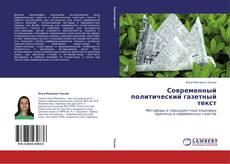 Современный политический газетный текст kitap kapağı