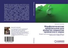 Bookcover of Морфологические предпосылки для развития невралгии тройничного нерва