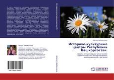 Buchcover von Историко-культурные центры Республики Башкортостан:
