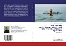 Buchcover von Последние десятилетия советской власти: идеология и культура