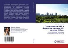 Отношения США и Франции в конце XX- начале XXI вв. kitap kapağı