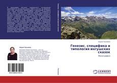 Обложка Генезис, специфика и  типология ингушских сказок
