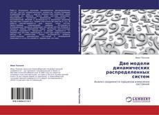 Bookcover of Две модели динамических распределенных систем