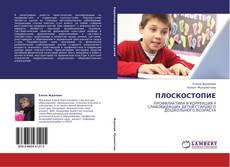 Bookcover of ПЛОСКОСТОПИЕ