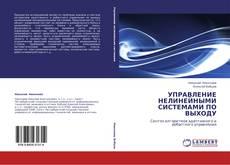 Buchcover von УПРАВЛЕНИЕ НЕЛИНЕЙНЫМИ  СИСТЕМАМИ ПО ВЫХОДУ