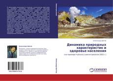 Bookcover of Динамика природных характеристик и здоровье населения