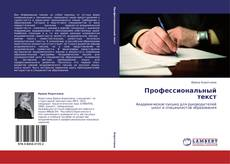 Bookcover of Профессиональный текст
