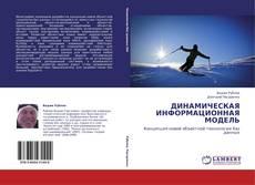 Bookcover of ДИНАМИЧЕСКАЯ ИНФОРМАЦИОННАЯ МОДЕЛЬ