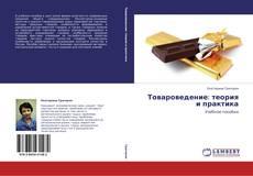 Bookcover of Товароведение: теория и практика