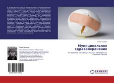 Bookcover of Муниципальное здравоохранение