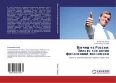 Bookcover of Взгляд из России: Золото как актив финансовой экономики