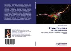 Обложка Статистическая мезомеханика